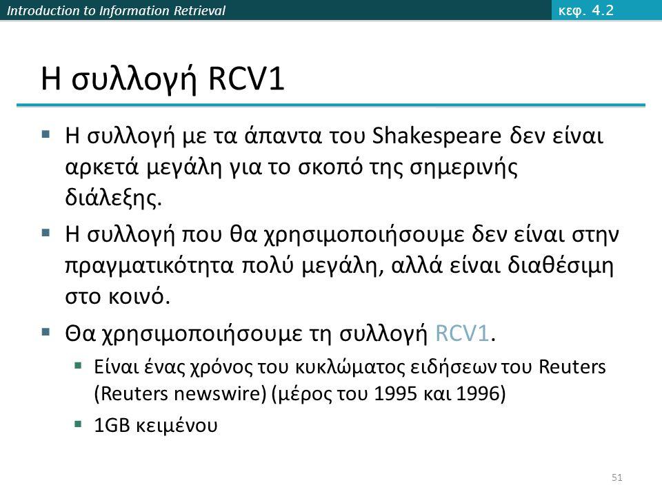 Introduction to Information Retrieval Η συλλογή RCV1  Η συλλογή με τα άπαντα του Shakespeare δεν είναι αρκετά μεγάλη για το σκοπό της σημερινής διάλεξης.