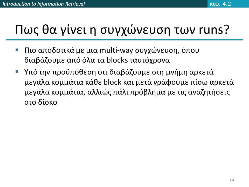 Introduction to Information Retrieval  Πιο αποδοτικά με μια multi-way συγχώνευση, όπου διαβάζουμε από όλα τα blocks ταυτόχρονα  Υπό την προϋπόθεση ό