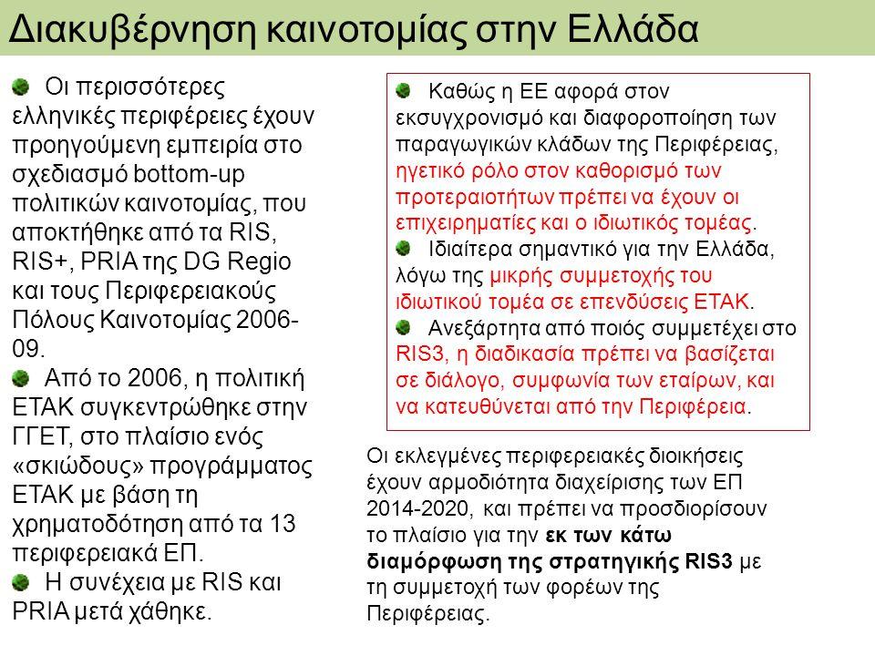 Οι περισσότερες ελληνικές περιφέρειες έχουν προηγούμενη εμπειρία στο σχεδιασμό bottom-up πολιτικών καινοτομίας, που αποκτήθηκε από τα RIS, RIS+, PRIA