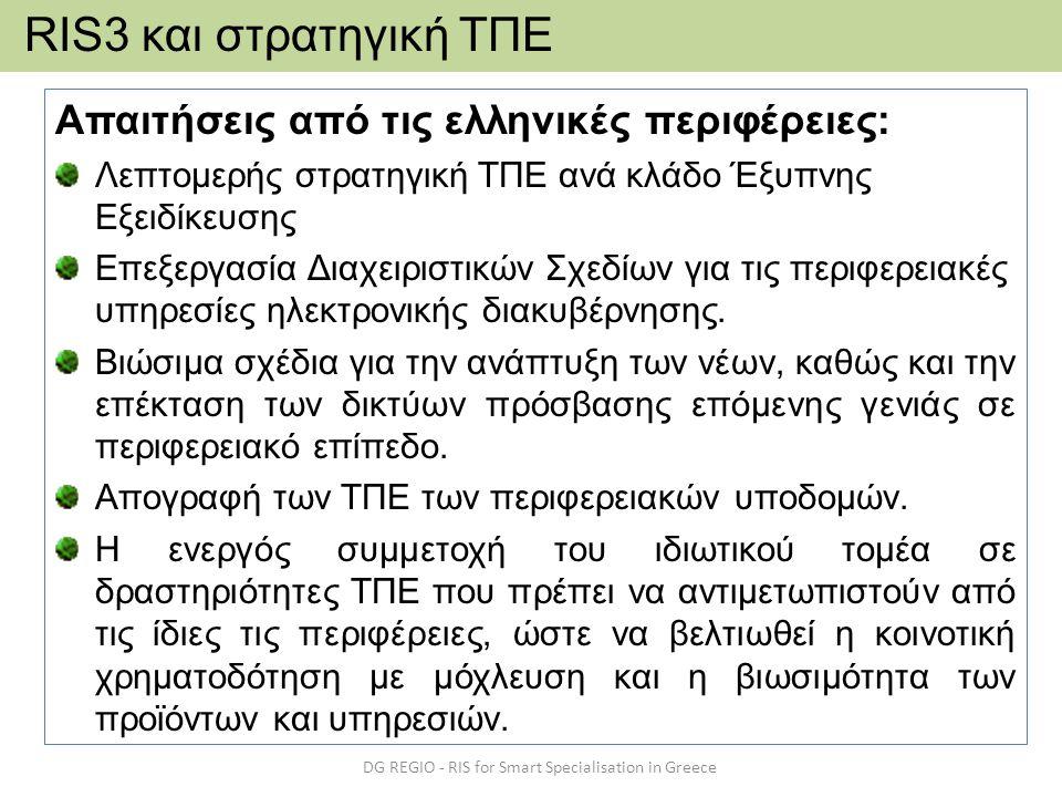 Απαιτήσεις από τις ελληνικές περιφέρειες: Λεπτομερής στρατηγική ΤΠΕ ανά κλάδο Έξυπνης Εξειδίκευσης Επεξεργασία Διαχειριστικών Σχεδίων για τις περιφερε