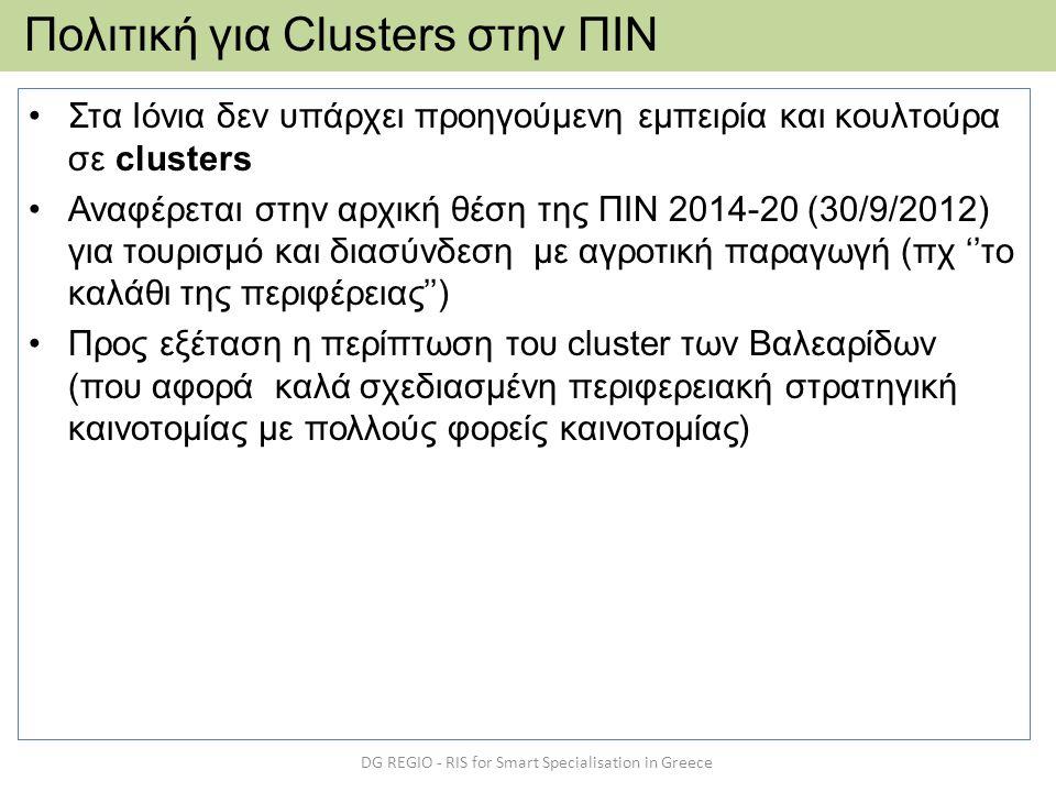 •Στα Ιόνια δεν υπάρχει προηγούμενη εμπειρία και κουλτούρα σε clusters •Αναφέρεται στην αρχική θέση της ΠΙΝ 2014-20 (30/9/2012) για τουρισμό και διασύν