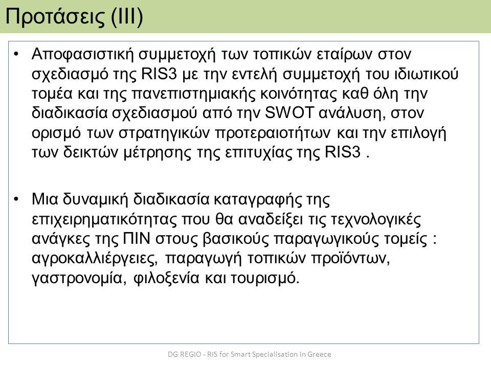 •Αποφασιστική συμμετοχή των τοπικών εταίρων στον σχεδιασμό της RIS3 με την εντελή συμμετοχή του ιδιωτικού τομέα και της πανεπιστημιακής κοινότητας καθ