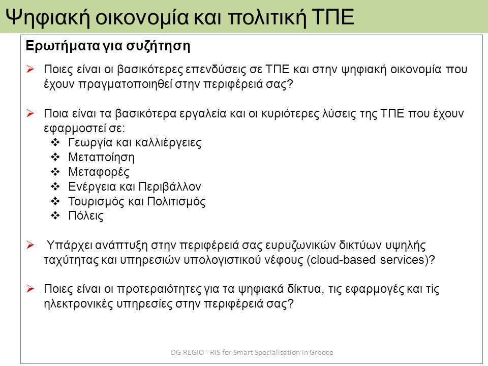 DG REGIO - RIS for Smart Specialisation in Greece Ψηφιακή οικονομία και πολιτική ΤΠΕ Ερωτήματα για συζήτηση  Ποιες είναι οι βασικότερες επενδύσεις σε