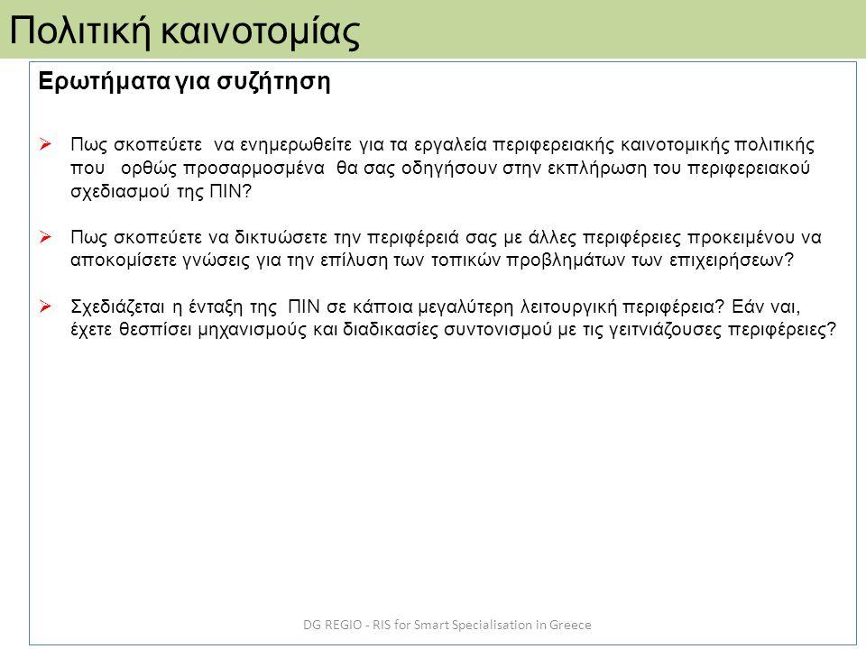DG REGIO - RIS for Smart Specialisation in Greece Πολιτική καινοτομίας Ερωτήματα για συζήτηση  Πως σκοπεύετε να ενημερωθείτε για τα εργαλεία περιφερε