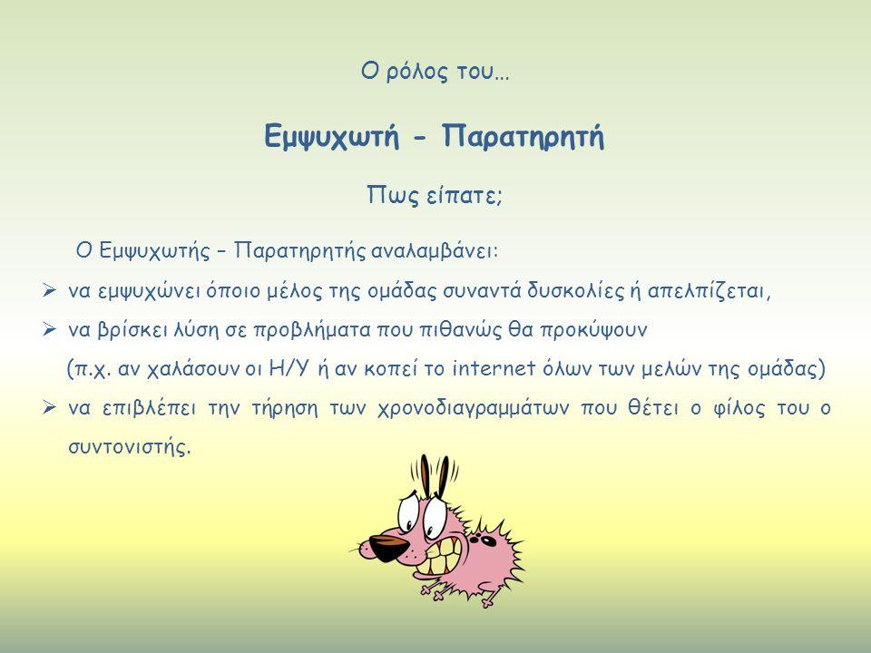 Ο ρόλος του… Εμψυχωτή - Παρατηρητή Προσοχή!!.