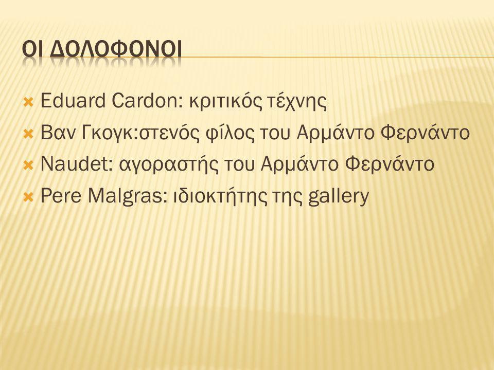  Eduard Cardon: κριτικός τέχνης  Βαν Γκογκ:στενός φίλος του Αρμάντο Φερνάντο  Naudet: αγοραστής του Αρμάντο Φερνάντο  Pere Malgras: ιδιοκτήτης της gallery