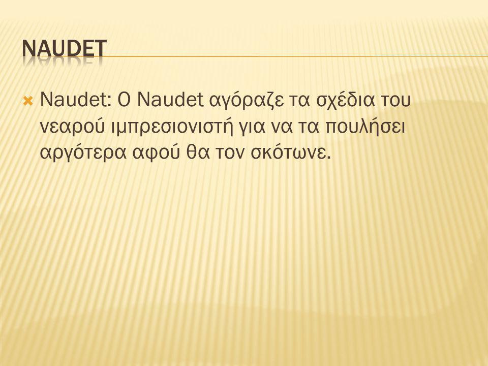  Naudet: O Naudet αγόραζε τα σχέδια του νεαρού ιμπρεσιονιστή για να τα πουλήσει αργότερα αφού θα τον σκότωνε.