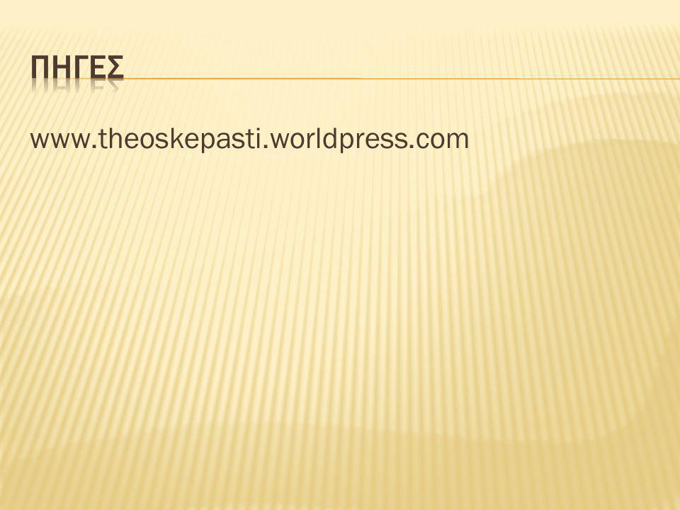 www.theoskepasti.worldpress.com