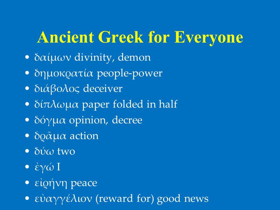 Ancient Greek for Everyone •ἄλλος other •ἀπάτη deception •βροντή thunder •δεῖνος awesome Dinosaur •στέγος roof •τύραννος tyrant + σαῦρος lizard