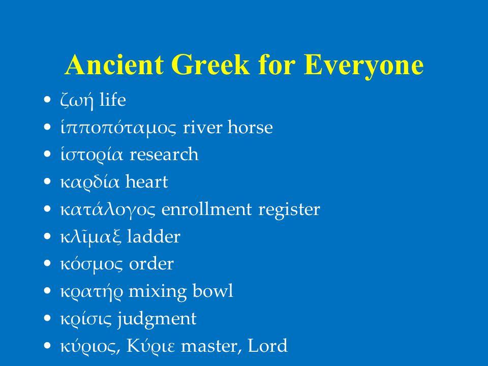 Ancient Greek for Everyone •ἄλλος other •ἀπάτη deception •βροντή thunder •δεῖνος awesome •στέγος roof Stegosaurus •τύραννος tyrant + σαῦρος lizard