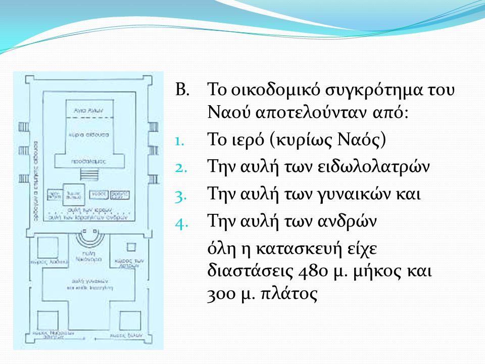 Β.Το οικοδομικό συγκρότημα του Ναού αποτελούνταν από: 1. Το ιερό (κυρίως Ναός) 2. Την αυλή των ειδωλολατρών 3. Την αυλή των γυναικών και 4. Την αυλή τ