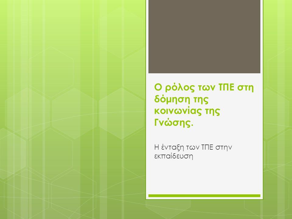 Γενικά στοιχεία για τις πολιτικές ενσωμάτωσης των ΤΠΕ στην Εκπαίδευση Όλο και περισσότερες χώρες ασχολούνται με την εισαγωγή και ενσωμάτωση των ΤΠΕ στα εκπαιδευτικά τους συστήματα, γεγονός που δείχνει το σημαντικό ρόλο που μπορούν να διαδραματίσουν οι ΤΠΕ στην εκπαίδευση.