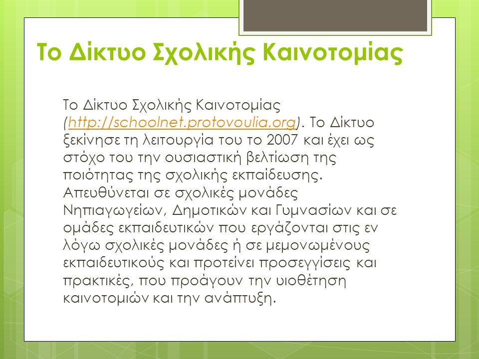Το Δίκτυο Σχολικής Καινοτομίας Το Δίκτυο Σχολικής Καινοτομίας (http://schoolnet.protovoulia.org).