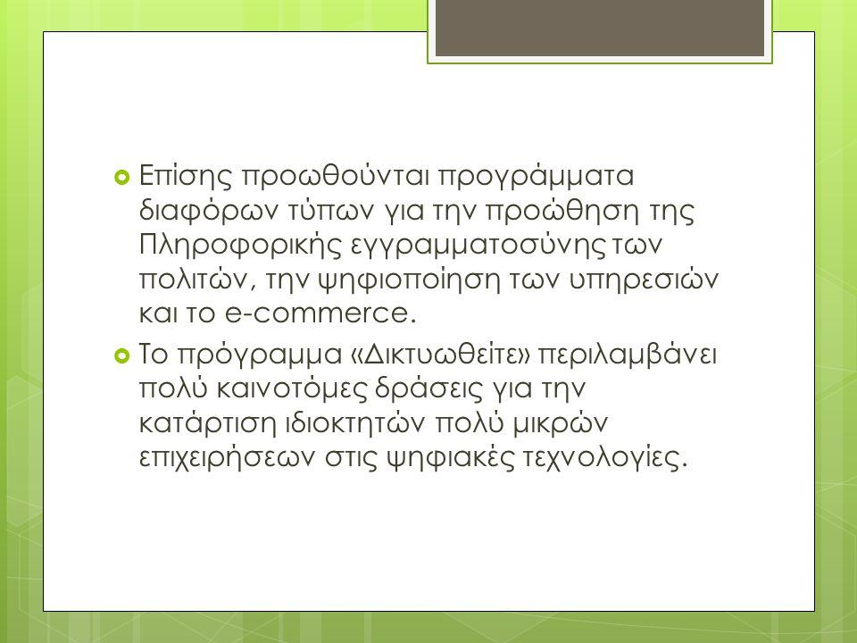  Επίσης προωθούνται προγράμματα διαφόρων τύπων για την προώθηση της Πληροφορικής εγγραμματοσύνης των πολιτών, την ψηφιοποίηση των υπηρεσιών και το e-commerce.