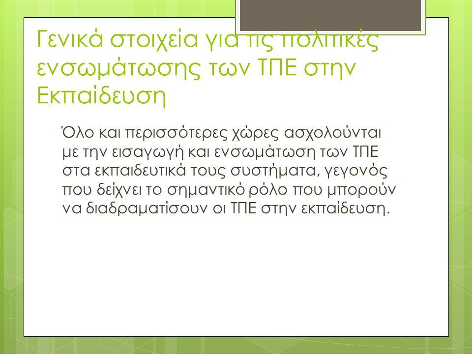 Τ Π Ε Τεχνολογίες της Πληροφορίας και Επικοινωνίας • Στόχος πολλών εκπ/κων συστημάτων (από το 1990 στην Ελλάδα και πιο πριν στον ανεπτυγμένο κόσμο ) Η εξοικείωση των εκπαιδευτικών με τις ΤΠΕ