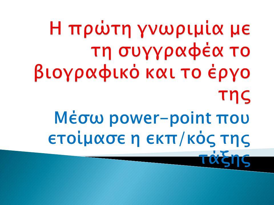 Μέσω power-point που ετοίμασε η εκπ/κός της τάξης
