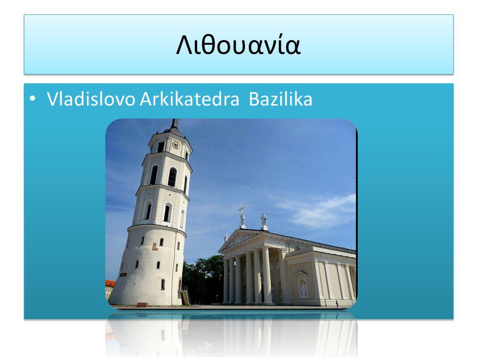 Λετονία • Το Μαύρο Κύριο Σπίτι
