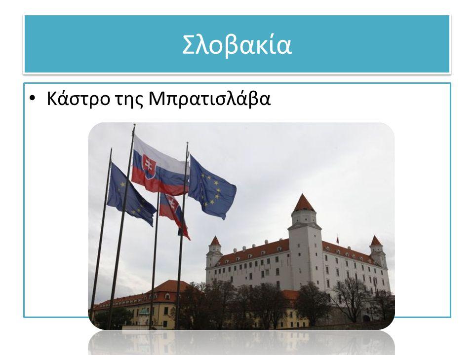 Σλοβενία • Κάστρο της Λουμπλιάνα