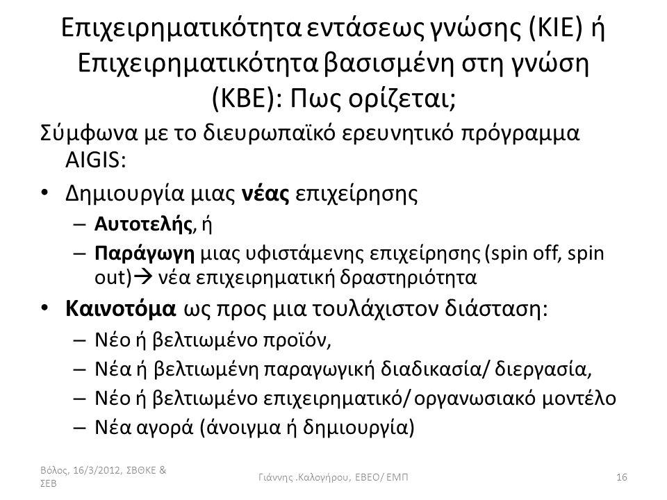 Επιχειρηματικότητα εντάσεως γνώσης (KIE) ή Επιχειρηματικότητα βασισμένη στη γνώση (KBE): Πως ορίζεται; Σύμφωνα με το διευρωπαϊκό ερευνητικό πρόγραμμα