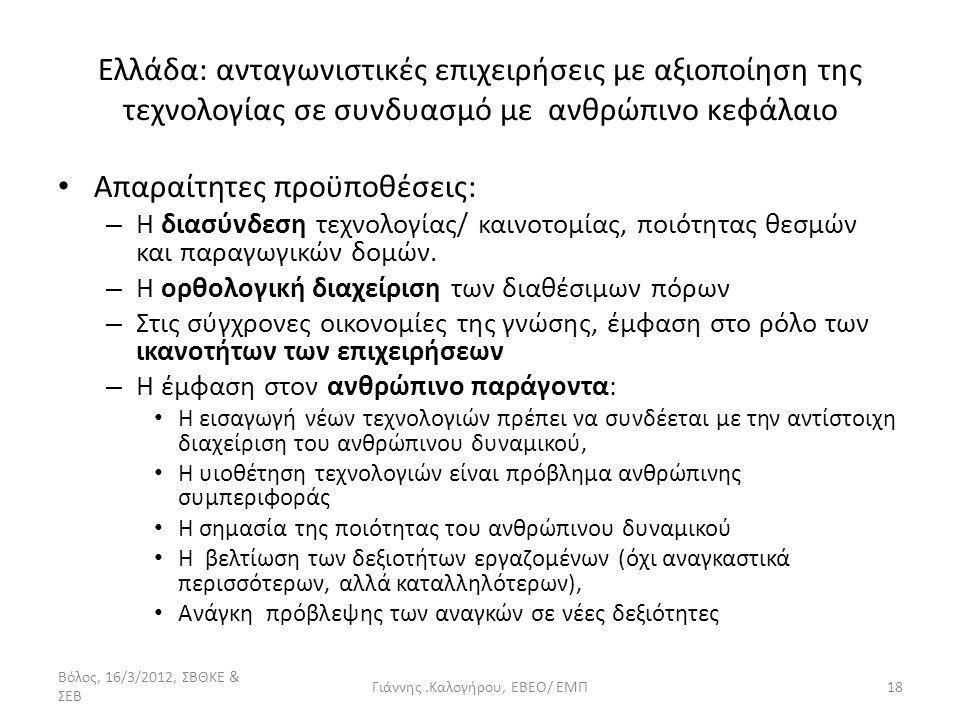 Ελλάδα: ανταγωνιστικές επιχειρήσεις με αξιοποίηση της τεχνολογίας σε συνδυασμό με ανθρώπινο κεφάλαιο • Απαραίτητες προϋποθέσεις: – Η διασύνδεση τεχνολ