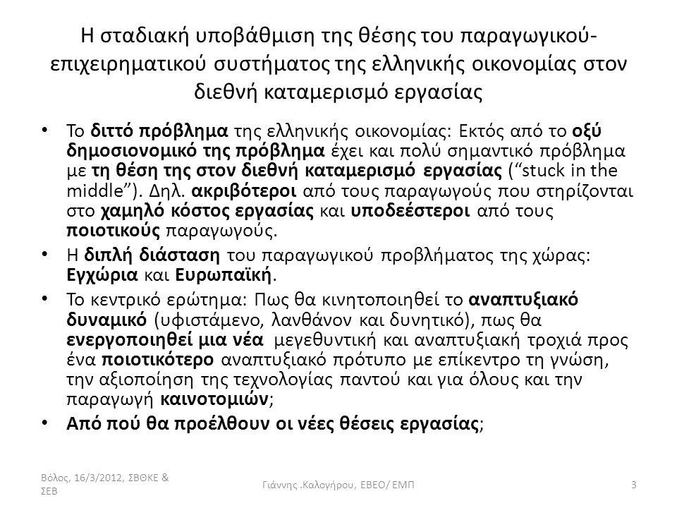 Η σταδιακή υποβάθμιση της θέσης του παραγωγικού- επιχειρηματικού συστήματος της ελληνικής οικονομίας στον διεθνή καταμερισμό εργασίας • Το διττό πρόβλ