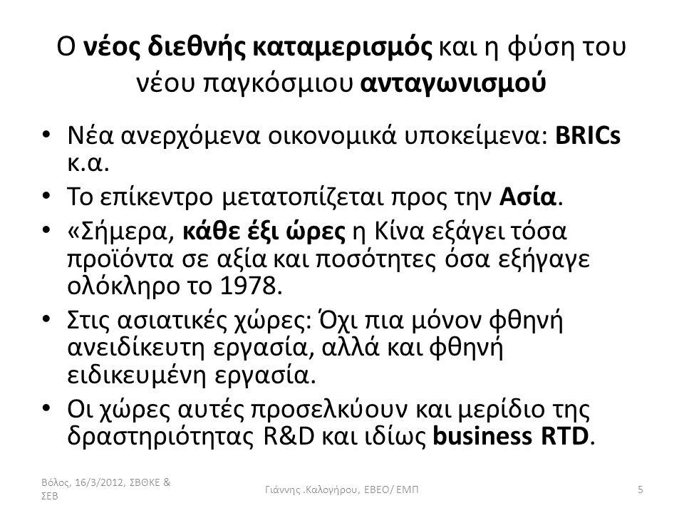 Ο νέος διεθνής καταμερισμός και η φύση του νέου παγκόσμιου ανταγωνισμού • Νέα ανερχόμενα οικονομικά υποκείμενα: BRICs κ.α. • Το επίκεντρο μετατοπίζετα