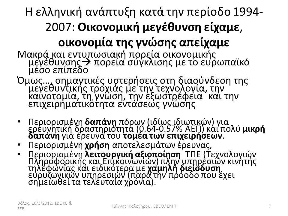 Η ελληνική ανάπτυξη κατά την περίοδο 1994- 2007: Οικονομική μεγέθυνση είχαμε, οικονομία της γνώσης απείχαμε Μακρά και εντυπωσιακή πορεία οικονομικής μ