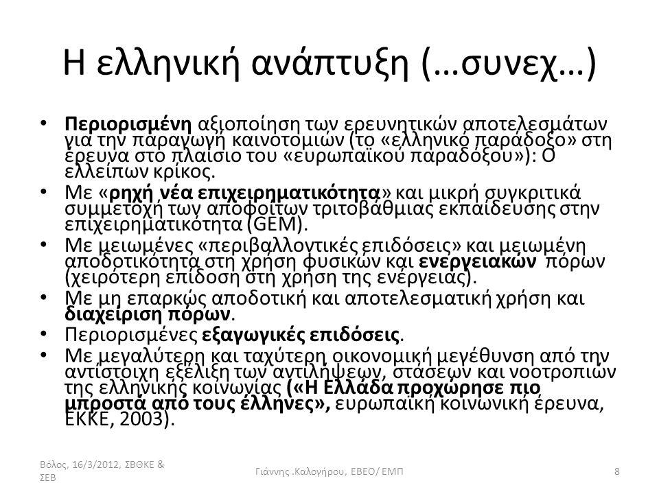 Η ελληνική ανάπτυξη (…συνεχ…) • Περιορισμένη αξιοποίηση των ερευνητικών αποτελεσμάτων για την παραγωγή καινοτομιών (το «ελληνικό παράδοξο» στη έρευνα