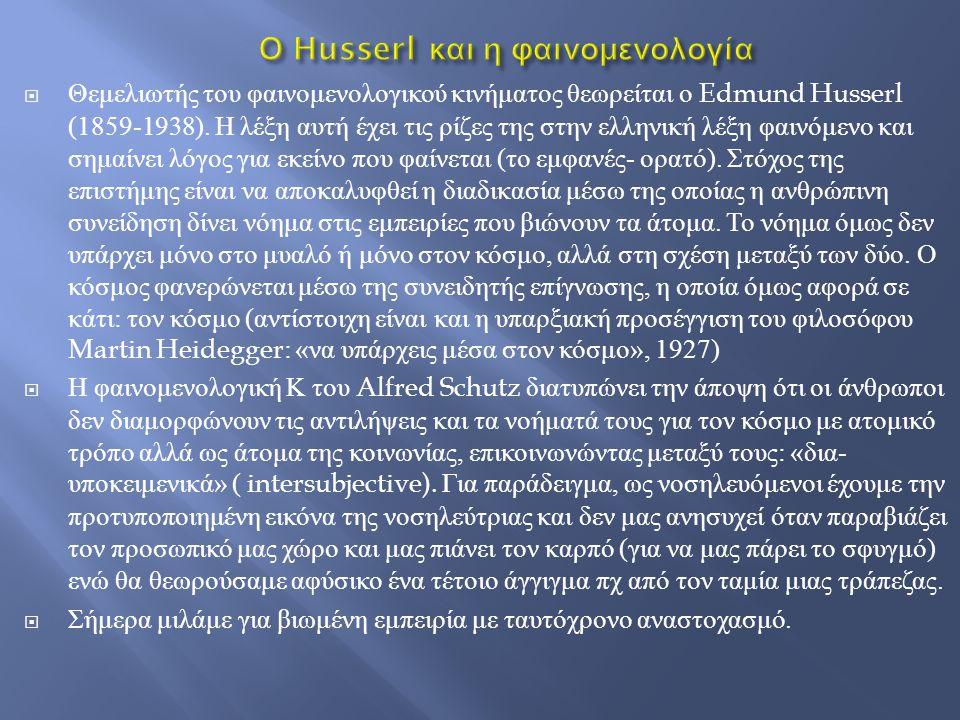  Θεμελιωτής του φαινομενολογικού κινήματος θεωρείται ο Edmund Husserl (1859-1938). Η λέξη αυτή έχει τις ρίζες της στην ελληνική λέξη φαινόμενο και ση