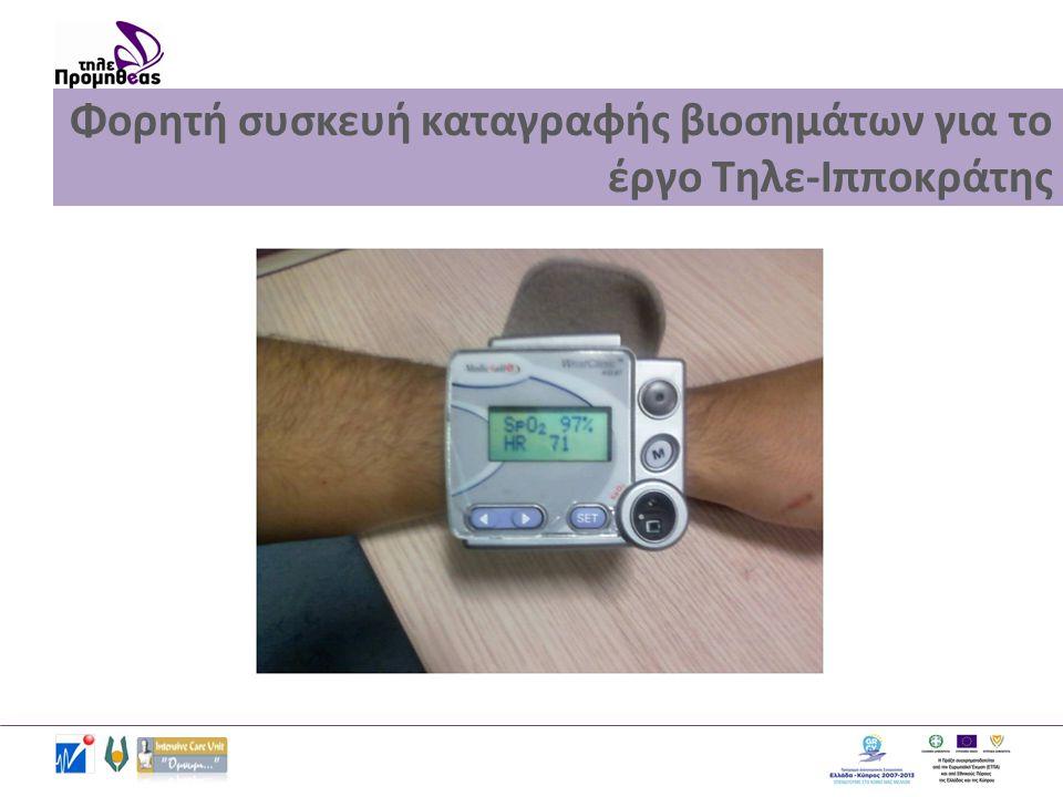 Φορητή συσκευή καταγραφής βιοσημάτων για το έργο Τηλε-Ιπποκράτης
