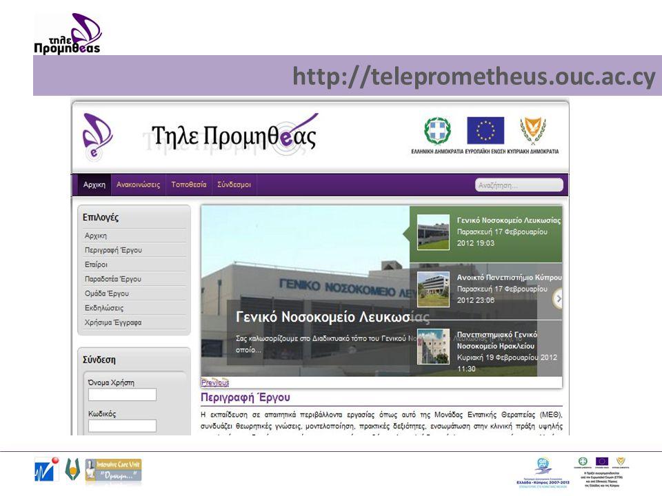 http://teleprometheus.ouc.ac.cy