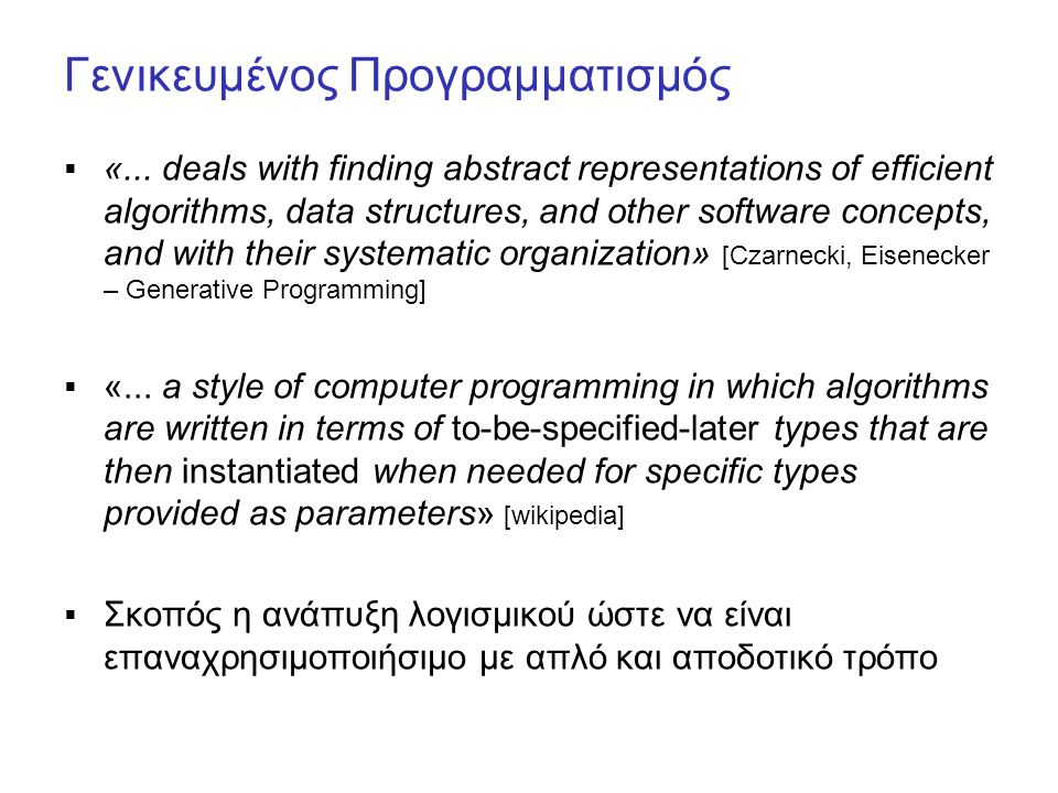 Γενικευμένος Προγραμματισμός  «... deals with finding abstract representations of efficient algorithms, data structures, and other software concepts,