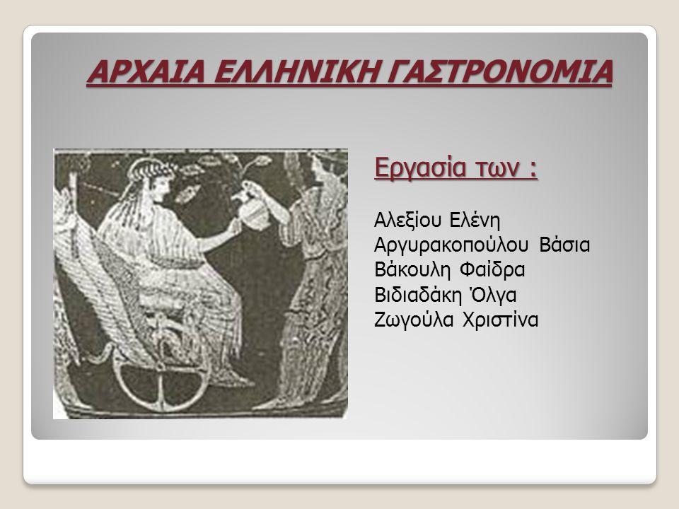 ΑΡΧΑΙΑ ΕΛΛΗΝΙΚΗ ΓΑΣΤΡΟΝΟΜΙΑ Εργασία των : Αλεξίου Ελένη Αργυρακοπούλου Βάσια Βάκουλη Φαίδρα Βιδιαδάκη Όλγα Ζωγούλα Χριστίνα