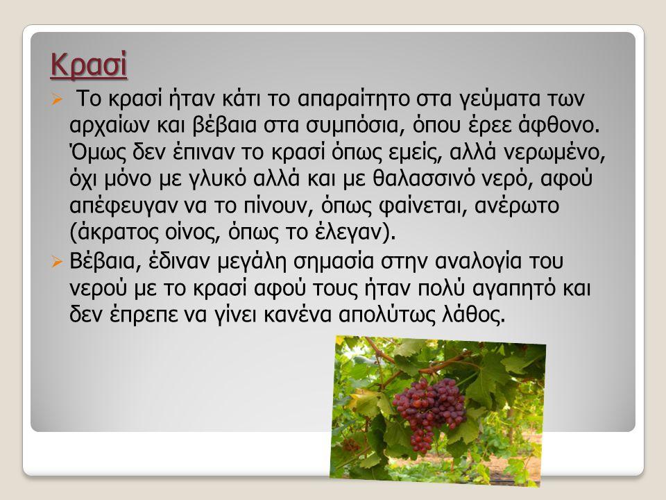 Κρασί  Το κρασί ήταν κάτι το απαραίτητο στα γεύματα των αρχαίων και βέβαια στα συμπόσια, όπου έρεε άφθονο.