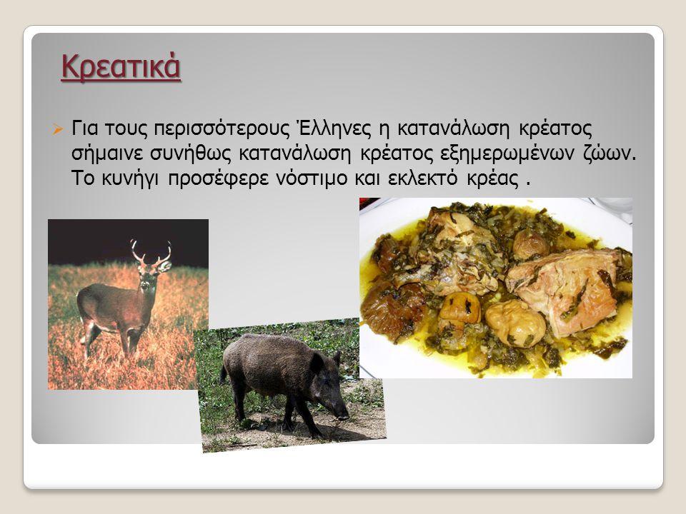 Κρεατικά  Για τους περισσότερους Έλληνες η κατανάλωση κρέατος σήμαινε συνήθως κατανάλωση κρέατος εξημερωμένων ζώων. Το κυνήγι προσέφερε νόστιμο και ε