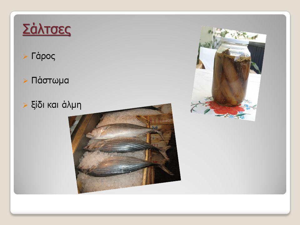 Σάλτσες  Γάρος  Πάστωμα  ξίδι και άλμη