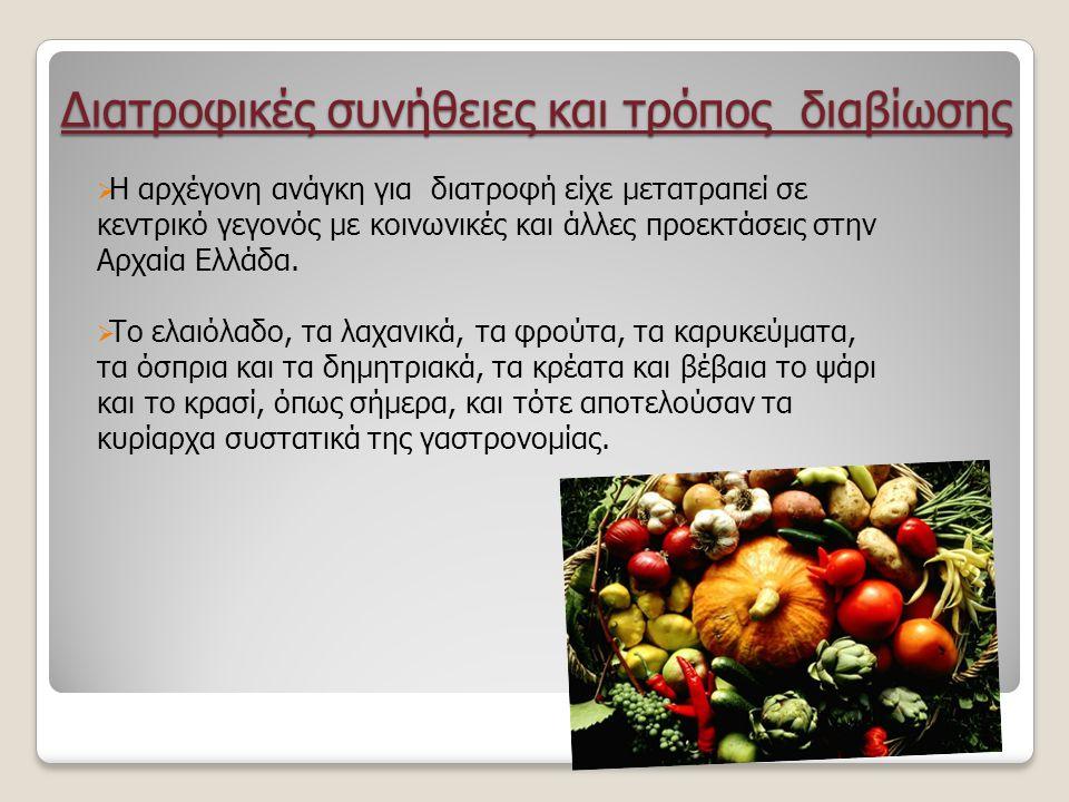  Η αρχέγονη ανάγκη για διατροφή είχε μετατραπεί σε κεντρικό γεγονός με κοινωνικές και άλλες προεκτάσεις στην Αρχαία Ελλάδα.  Το ελαιόλαδο, τα λαχανι