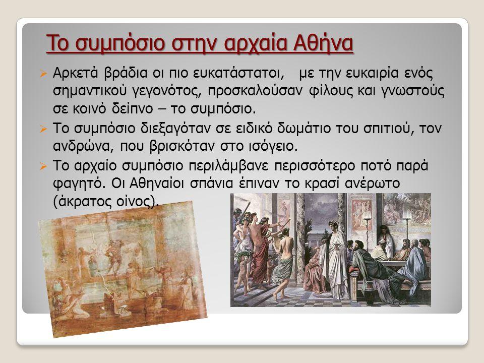 To συμπόσιο στην αρχαία Αθήνα  Αρκετά βράδια οι πιο ευκατάστατοι, με την ευκαιρία ενός σημαντικού γεγονότος, προσκαλούσαν φίλους και γνωστούς σε κοιν
