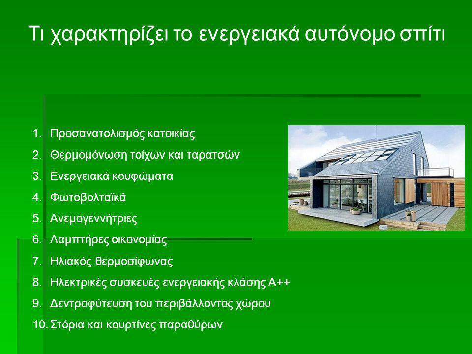 Τι χαρακτηρίζει το ενεργειακά αυτόνομο σπίτι 1.Προσανατολισμός κατοικίας 2.Θερμομόνωση τοίχων και ταρατσών 3.Ενεργειακά κουφώματα 4.Φωτοβολταϊκά 5.Ανε