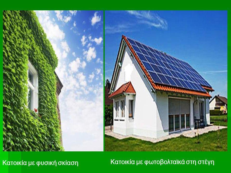 Κατοικία με φυσική σκίαση Κατοικία με φωτοβολταϊκά στη στέγη