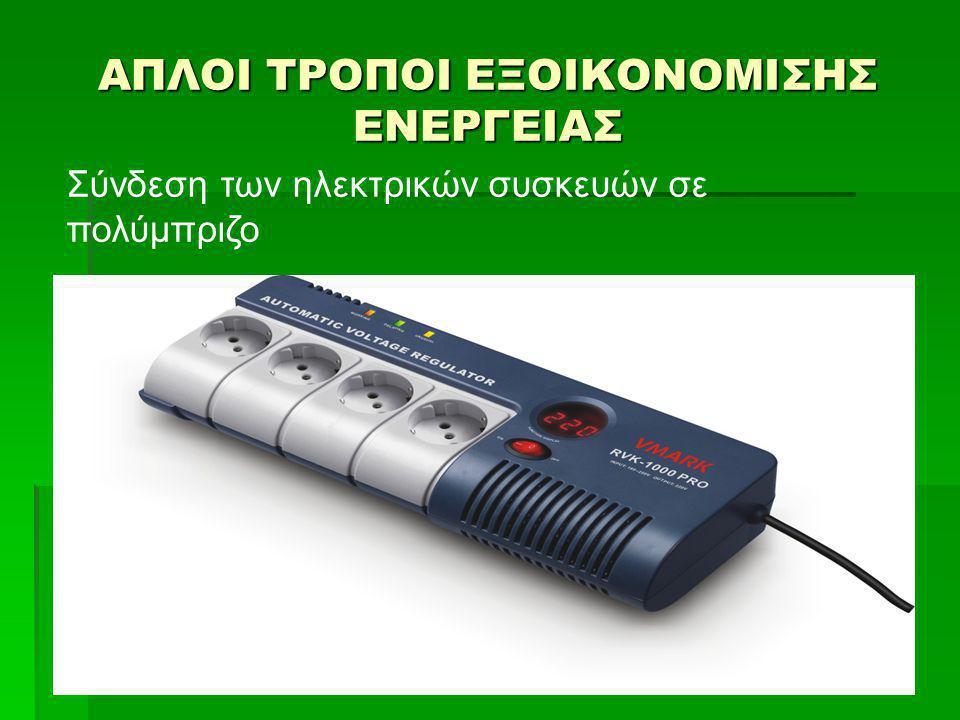 ΑΠΛΟΙ ΤΡΟΠΟΙ ΕΞΟΙΚΟΝΟΜΙΣΗΣ ΕΝΕΡΓΕΙΑΣ Σύνδεση των ηλεκτρικών συσκευών σε πολύμπριζο