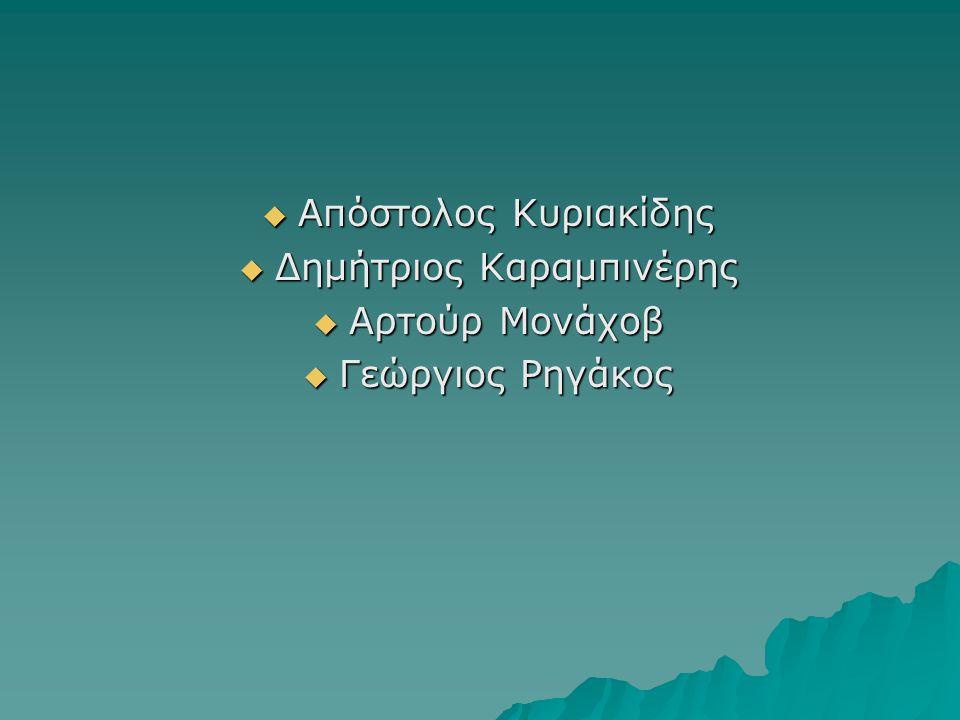  Απόστολος Κυριακίδης  Δημήτριος Καραμπινέρης  Αρτούρ Μονάχοβ  Γεώργιος Ρηγάκος