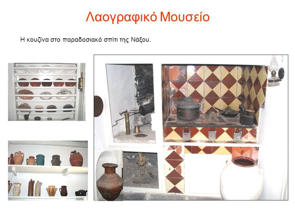 Λαογραφικό Μουσείο Η κουζίνα στο παραδοσιακό σπίτι της Νάξου.
