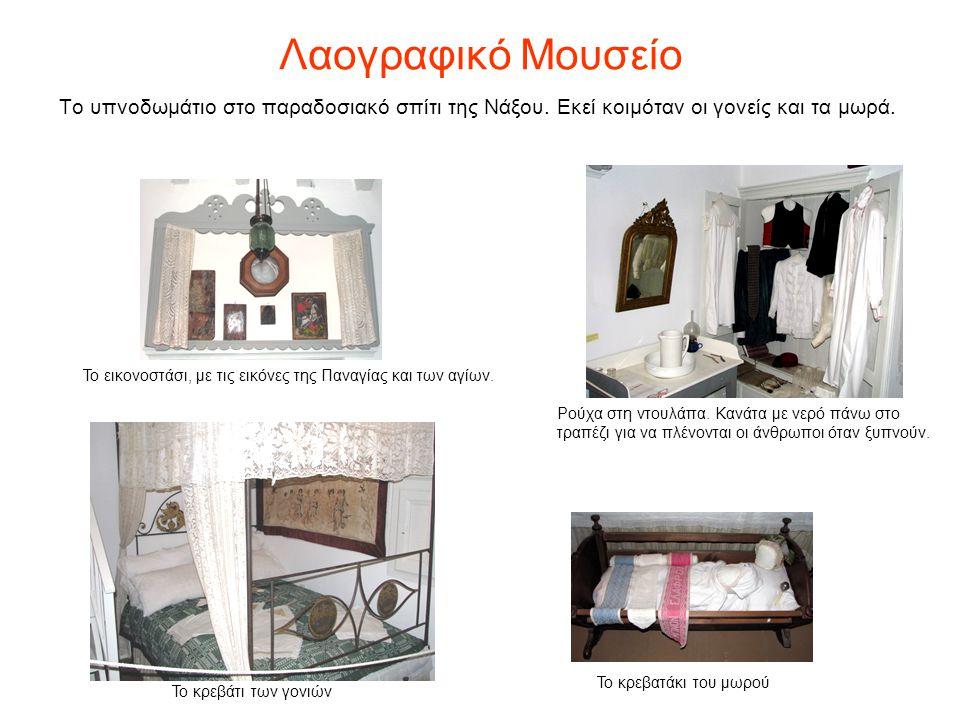 Λαογραφικό Μουσείο Το υπνοδωμάτιο στο παραδοσιακό σπίτι της Νάξου. Εκεί κοιμόταν οι γονείς και τα μωρά. Ρούχα στη ντουλάπα. Κανάτα με νερό πάνω στο τρ
