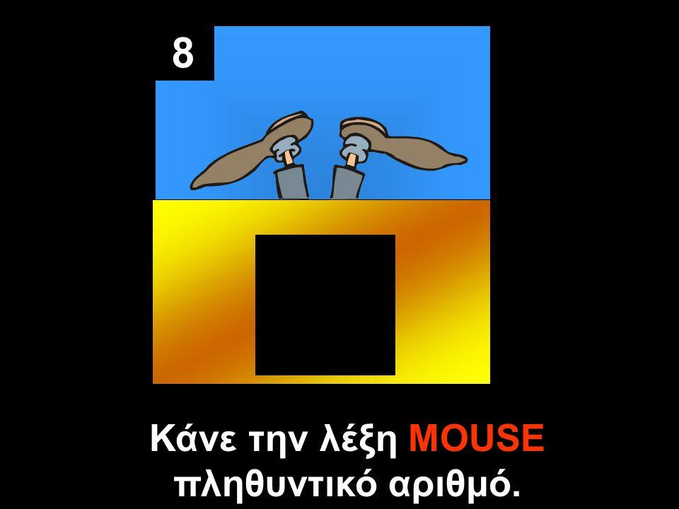 8 Κάνε την λέξη MOUSE πληθυντικό αριθμό.