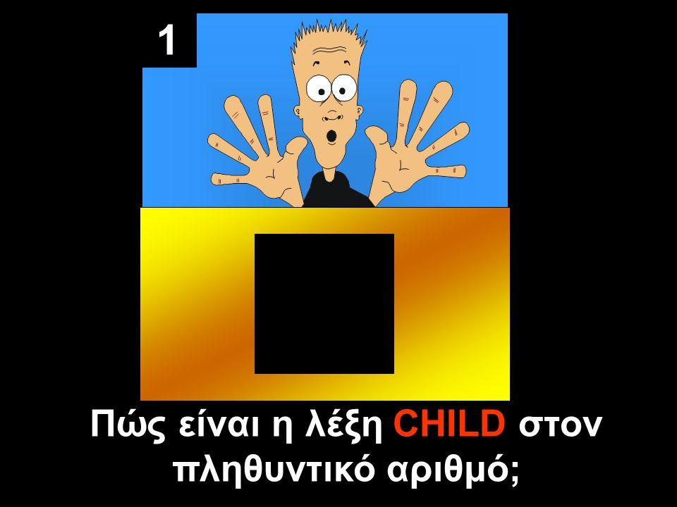 1 Πώς είναι η λέξη CHILD στον πληθυντικό αριθμό;