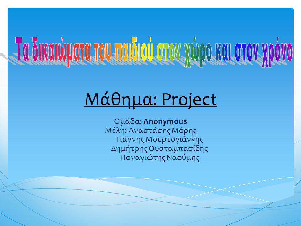 Μάθημα: Project Ομάδα: Anonymous Mέλη: Αναστάσης Μάρης Γιάννης Μουρτογιάννης Δημήτρης Ουσταμπασίδης Παναγιώτης Ναούμης