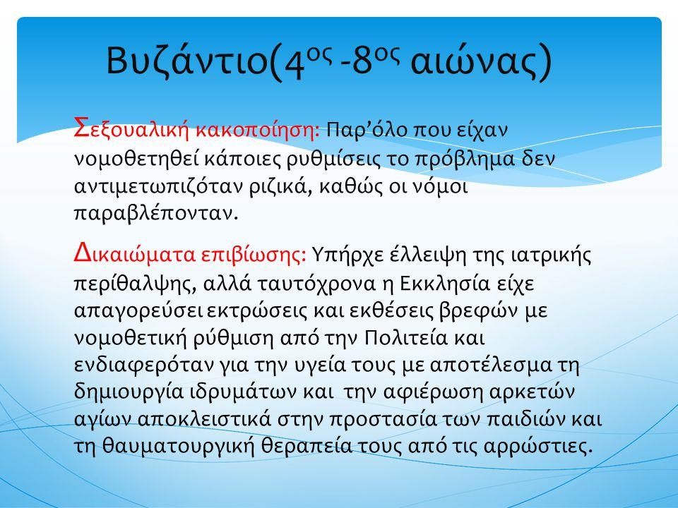Ε κπαίδευση:Το βυζαντινό εκπαιδευτικό σύστημα ακολουθούσε δύο κύκλους σπουδών.Στον πρώτο κύκλο σπουδών φοιτούσαν παιδιά από 7 χρονών και στο δεύτερο από 12 χρονών.