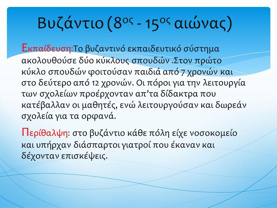 Ε κπαίδευση:Το βυζαντινό εκπαιδευτικό σύστημα ακολουθούσε δύο κύκλους σπουδών.Στον πρώτο κύκλο σπουδών φοιτούσαν παιδιά από 7 χρονών και στο δεύτερο α