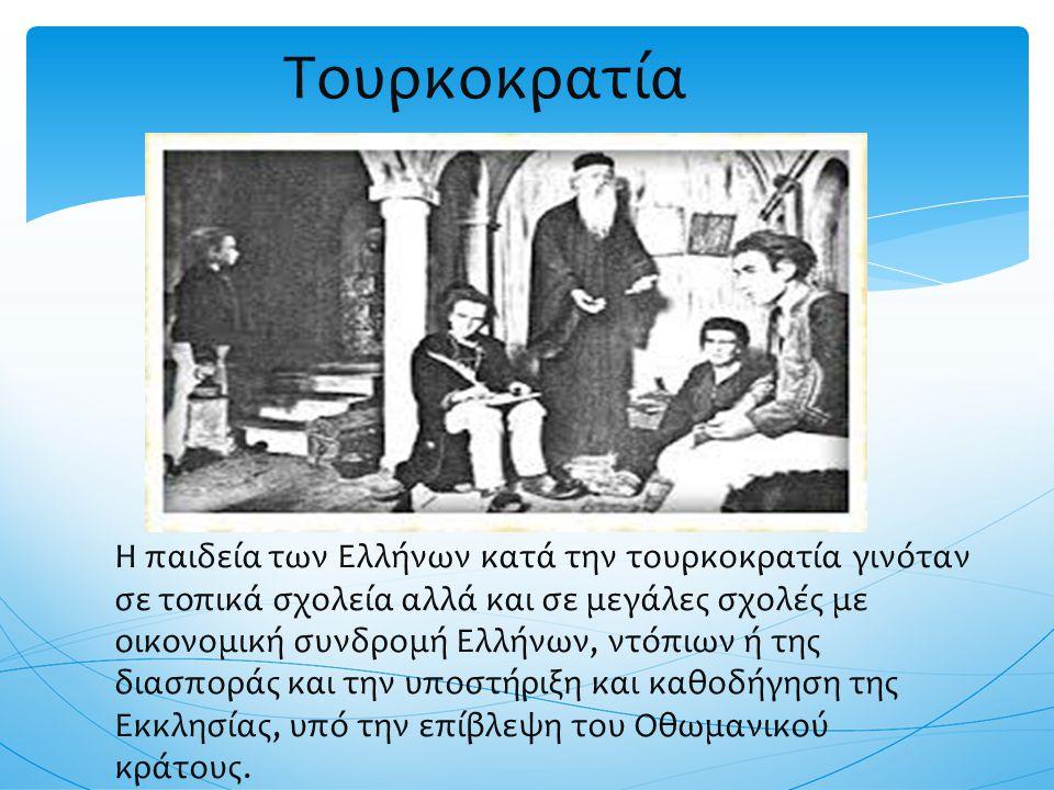 Η παιδεία των Ελλήνων κατά την τουρκοκρατία γινόταν σε τοπικά σχολεία αλλά και σε μεγάλες σχολές με οικονομική συνδρομή Ελλήνων, ντόπιων ή της διασπορ